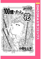 100億1ダースの花(単話)