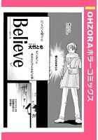 Believe(単話)