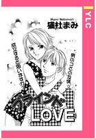 ブラインド LOVE(単話)