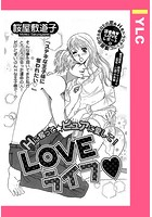LOVEライフ(単話)