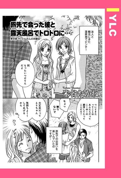 【恋愛 エロ漫画】旅先で会った彼と露天風呂でトロトロに…(単話)