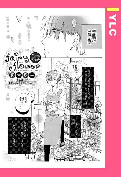 fairy flower 【単話売】