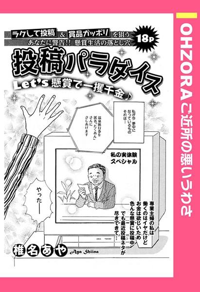 投稿パラダイス 【単話売】