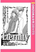 Eternity(単話)