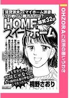 HOMEスイートホーム(単話)
