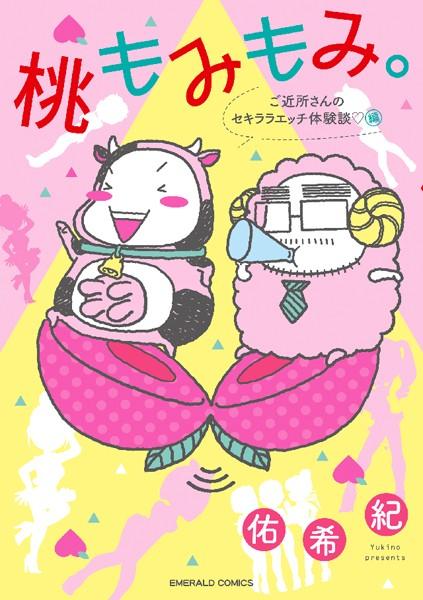 【恋愛 エロ漫画】桃もみもみ。