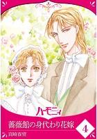 薔薇館の身代わり花嫁(単話)
