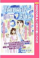 Heavenly Blue(単話)