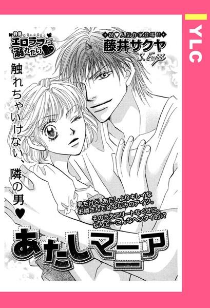【幼なじみ エロ漫画】あたしマニア(単話)