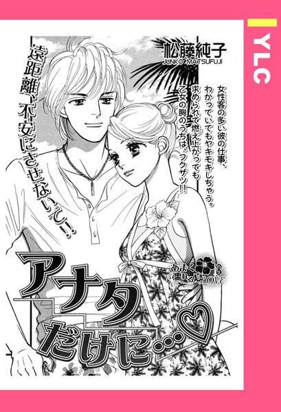 【恋愛 エロ漫画】アナタだけに…(単話)