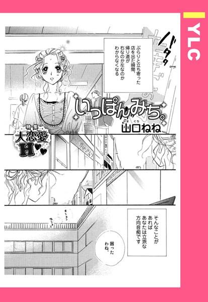 【学園もの エロ漫画】いっぽんみち。(単話)