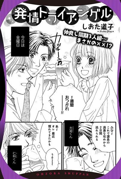 【恋愛 エロ漫画】発情トライアングル(単話)