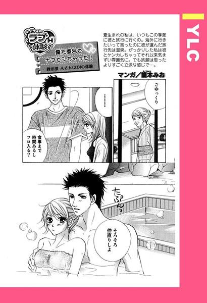 【恋愛 エロ漫画】露天風呂でたまらなくてナマでしちゃった!(単話)