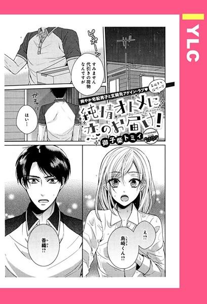 【恋愛 エロ漫画】純情オトメに恋のお届け!(単話)