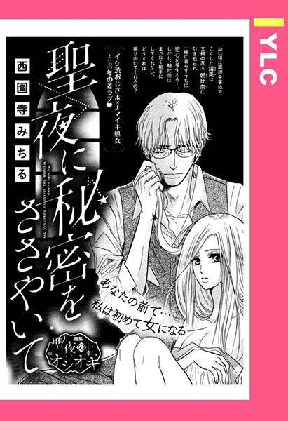 【恋愛 エロ漫画】聖夜に秘密をささやいて(単話)