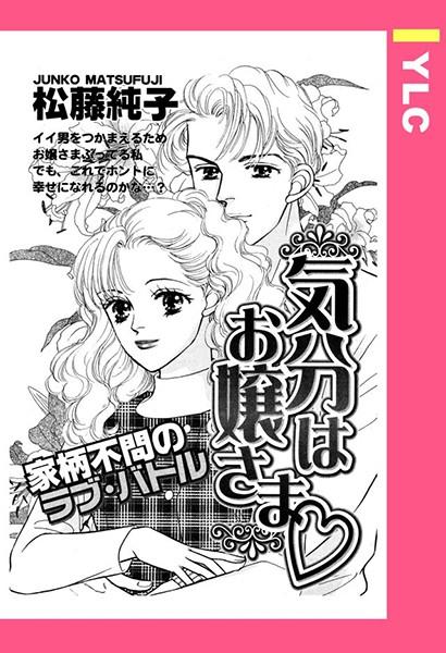 【恋愛 エロ漫画】気分はお嬢様(単話)