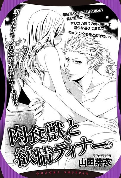 【恋愛 エロ漫画】肉食獣と欲情ディナー(単話)