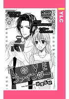 LOVEファインダー(単話)