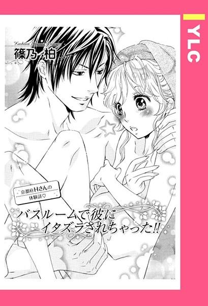 【恋愛 エロ漫画】バスルームで彼にイタズラされちゃった!!(単話)