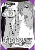 focus(単話)