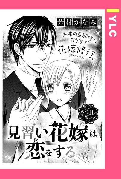 【恋愛 エロ漫画】見習い花嫁は恋をする(単話)