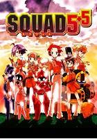 SQUAD5+5(単話)