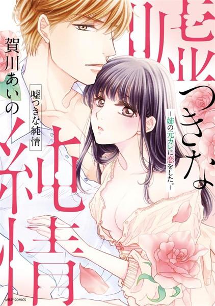 【恋愛 エロ漫画】嘘つきな純情―姉の元カレに恋をした。―