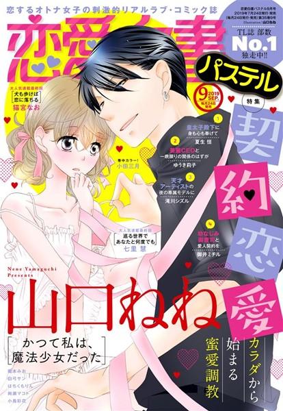 恋愛白書パステル 2019年9月号