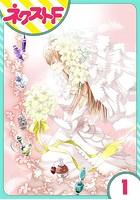 花王子と秘密のフィアンセ(単話)