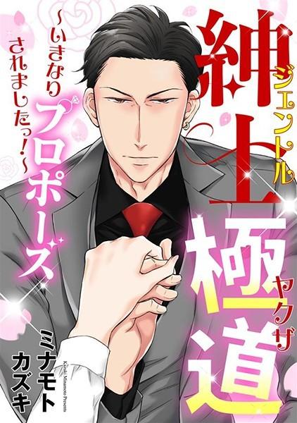 紳士極道 〜いきなりプロポーズされましたっ!〜