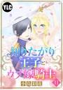 知りたがり王子とウブ嫁騎士 11話【単話売】