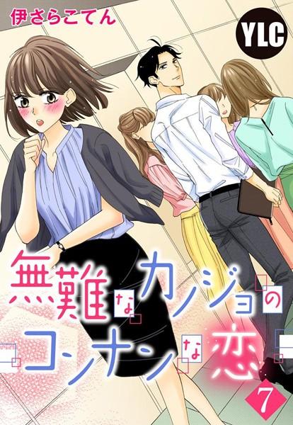 無難なカノジョのコンナンな恋 7話【単話売】