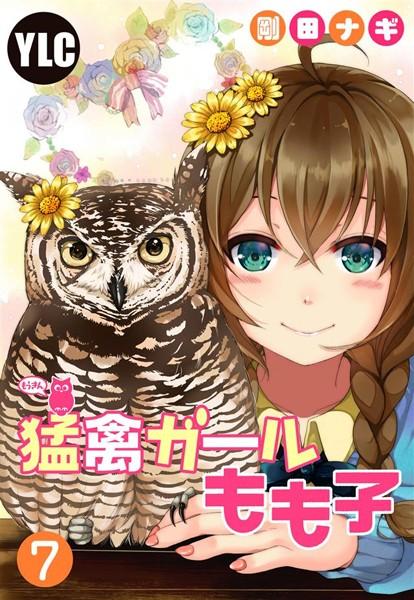 【恋愛 エロ漫画】猛禽ガールもも子(単話)