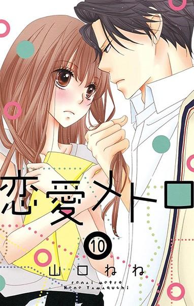 【恋愛 エロ漫画】恋愛メトロ(単話)