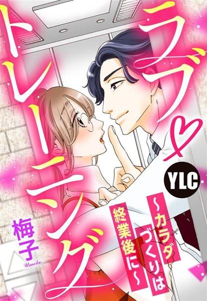 【恋愛 エロ漫画】ラブ・トレーニング〜カラダづくりは終業後に〜(単話)