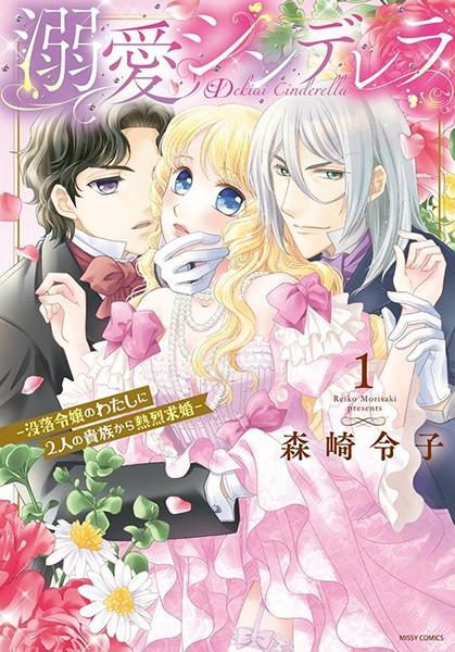 【幼なじみ エロ漫画】溺愛シンデレラ―没落令嬢のわたしに2人の貴族から熱烈求婚―