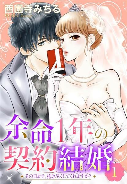 【恋愛 エロ漫画】余命1年の契約結婚その日まで、抱き尽くしてくれますか?(単話)
