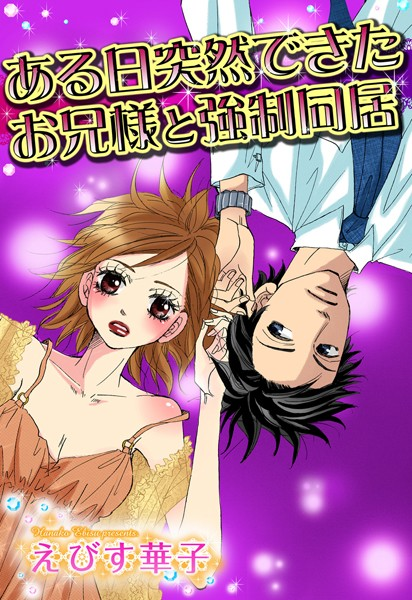 【恋愛 エロ漫画】ある日突然できたお兄様と強制同居