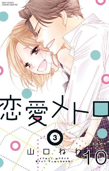 【エロ漫画】恋愛メトロ(連載版)
