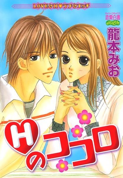 【恋愛 エロ漫画】Hのココロ