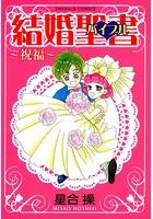 結婚聖書(バイブル) 〜祝福〜