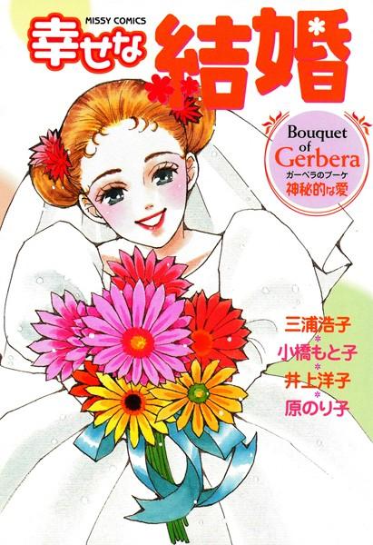 幸せな結婚 Gerbera〜神秘的な愛