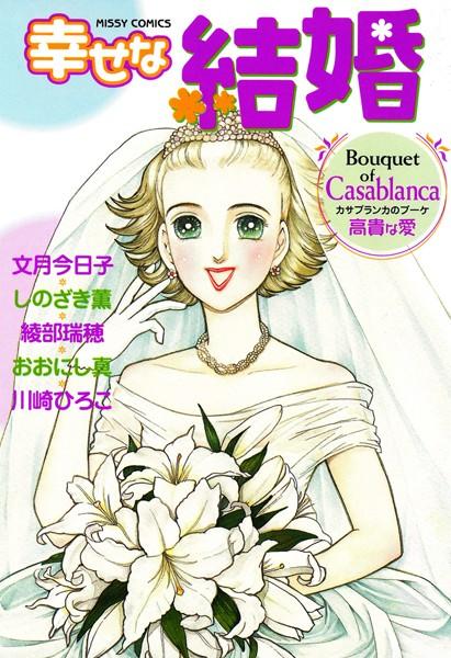 幸せな結婚 Casablanca〜高貴な愛