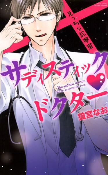 【恋愛 エロ漫画】サディスティック・ドクターえっちな診察室