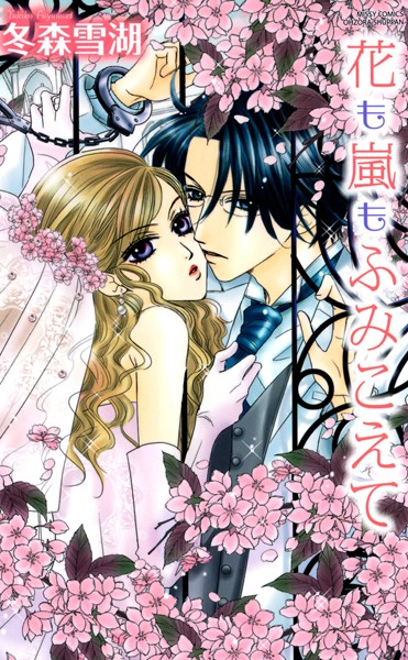 【恋愛 エロ漫画】花も嵐もふみこえて