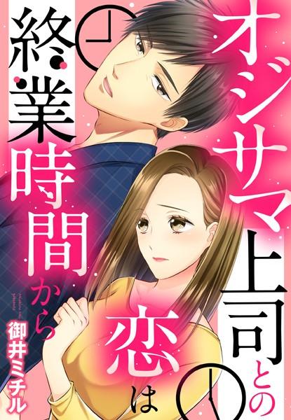 【恋愛 エロ漫画】オジサマ上司との恋は終業時間から(単話)