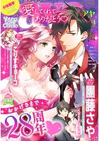 Young Love Comic aya 2020年4月号