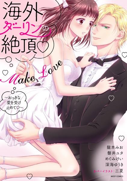 【恋愛 エロ漫画】海外ダーリンの絶頂・MakeLoveシリーズ