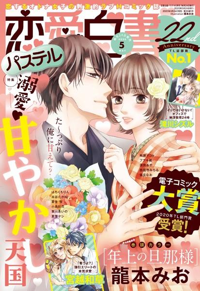 【恋愛 エロ漫画】恋愛白書パステル2020年5月号
