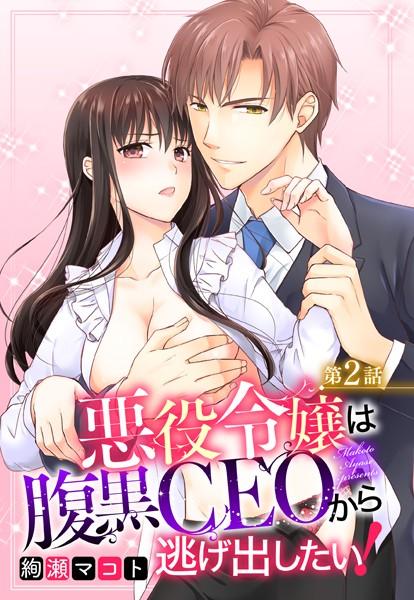 【恋愛 エロ漫画】悪役令嬢は腹黒CEOから逃げ出したい!(単話)